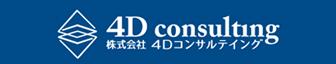 株式会社 4Dコンサルティング